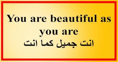 You are beautiful as you are انت جميل كما انت