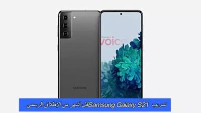 تسريب Samsung Galaxy S21 قبل أشهر من الإطلاق الرسمي