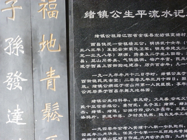 CHINE SICHUAN.XI CHANG ET MINORITE YI, à 1 heure de route de la ville - 1sichuan%2B710.JPG