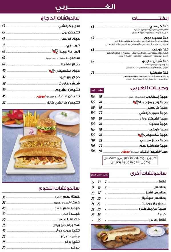 منيو مطعم اهل الكرم 1