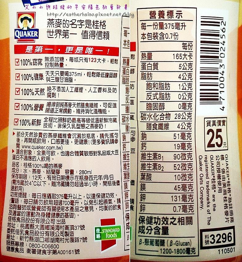 4-1 100燕麥營養成分