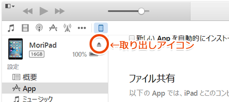 iTunes_device_eject
