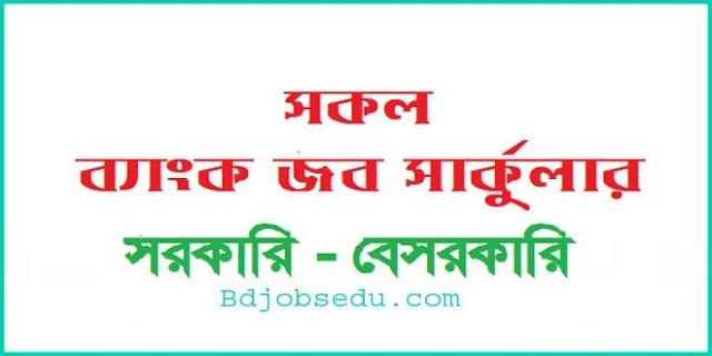 সরকারি বেসরকারি ব্যাংক নিয়োগ বিজ্ঞপ্তি ২০২১ - ব্যাংক জব সার্কুলার ২০২১ - Government Private Bank Recruitment Circular 2021 -