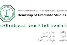 منحة جامعة الملك فهد ممولة بالكامل ...