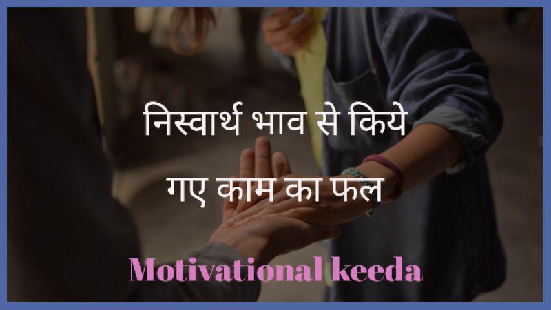 निस्वार्थ भाव से की गई मदद    Selfless work hindi story