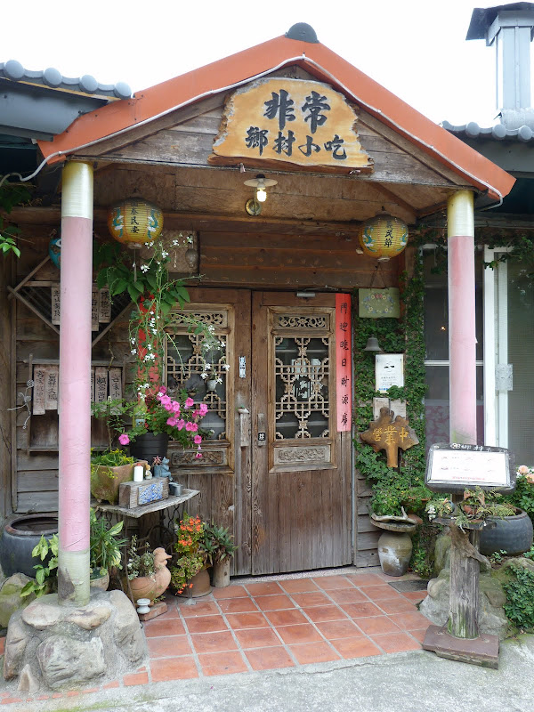 TAIWAN .la maison de lécrivain san mao - P1020355.JPG