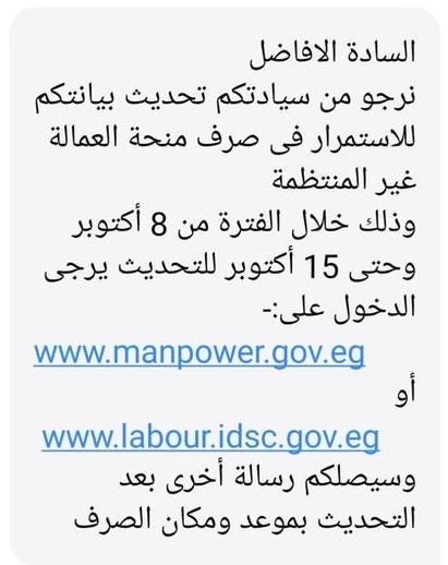 بعد مد فترة صرف منحة العمالة الغير منتظمة يرجي من المستفيدين تحديث البيانات لاستمرار الصرف من 8 الى 15 اكتوبر 2020
