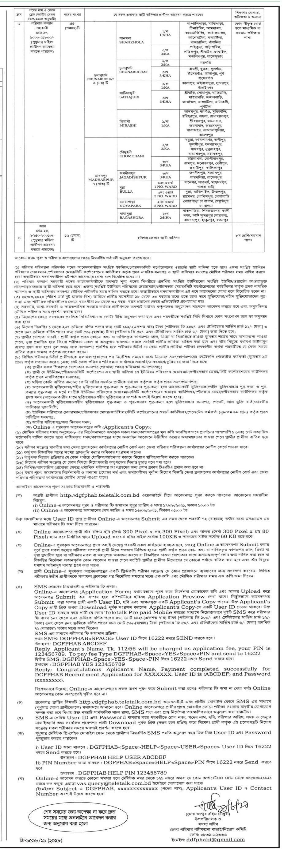 হবিগঞ্জ জেলা পরিবার পরিকল্পনা নিয়োগ বিজ্ঞপ্তি ২০২১ - Habiganj District Akhaura Upazila Family Planning Job Circular 2021 - পরিবার পরিকল্পনা নিয়োগ বিজ্ঞপ্তি ২০২১