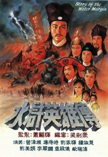 Anh Hùng Thủy Hử (SCTV9)