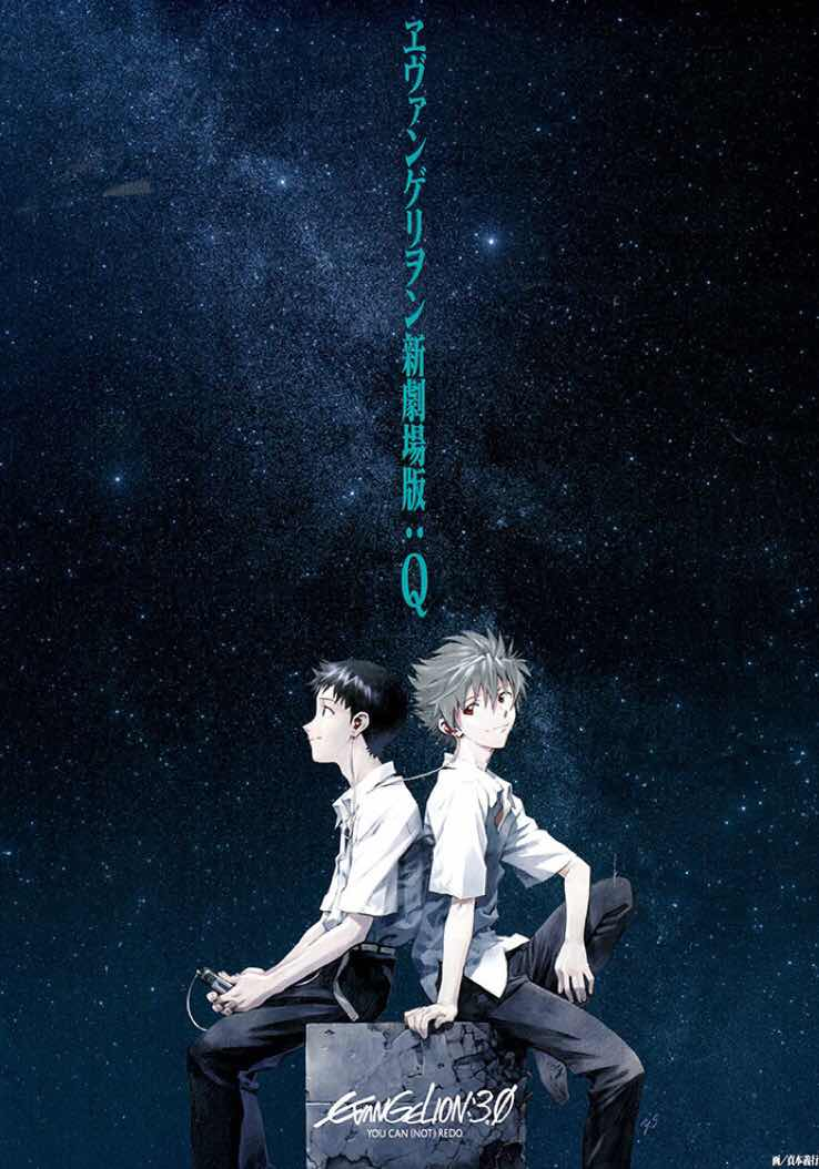 Evangelion Anime Film Key Visual Reveals 2020 Release Date.
