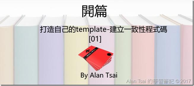 [打造自己的template-建立一致性程式碼][01]開篇