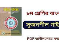 ৮ম শ্রেণির বাংলা সৃজনশীল গাইড PDF Download
