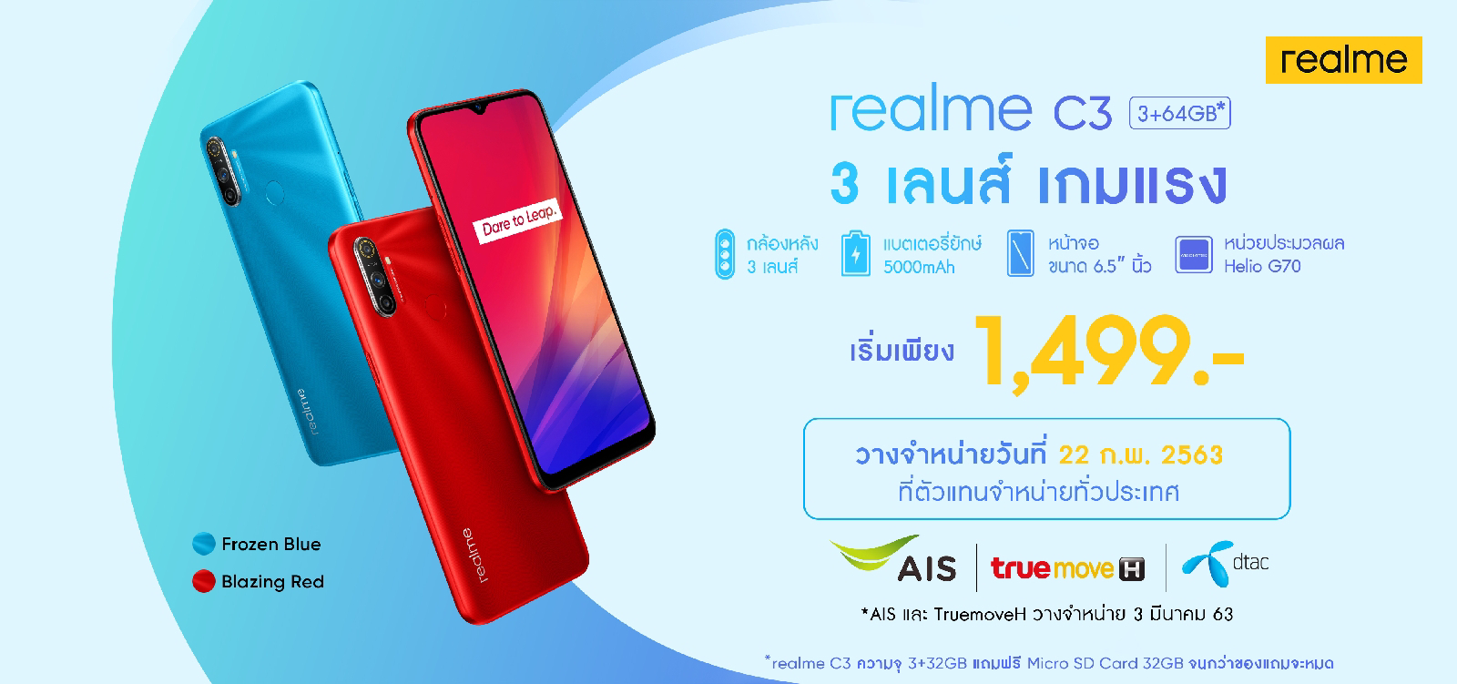 realme เปิดตัว realme C3 สมาร์ทโฟนสุดคุ้มอัดแน่นด้วย ประสิทธิภาพทรงพลังเหนือชั้น