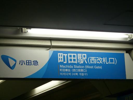 小田急電鉄町田駅