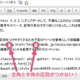 WordPress 3.3.1で投稿エディタの全角と半角の区別がつかない