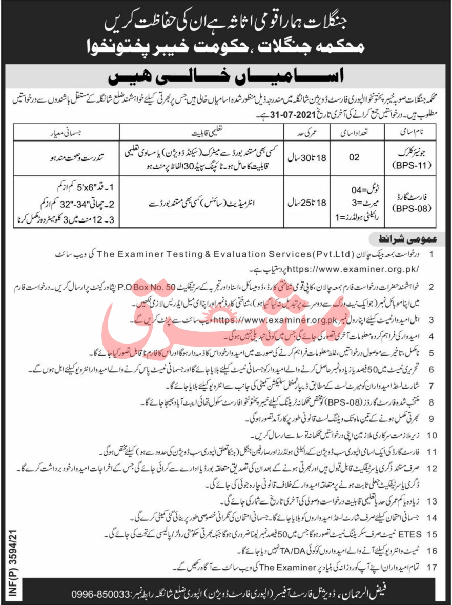 Forest and Wildlife Department Jobs 2021 for Male and Female