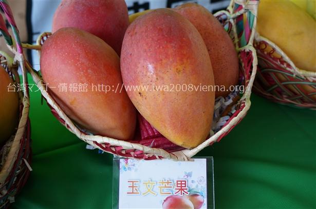 台湾ぎょくぶんまんごう