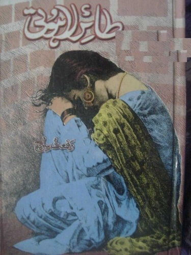 Tair e lahoti is a very well written complex script novel which depicts normal emotions and behaviour of human like love hate greed power and fear, writen by Rifat Siraj , Rifat Siraj is a very famous and popular specialy among female readers