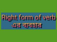 ইংরেজি ২য় পত্র: Right Form of Verb এর ব্যবহারের নিয়ম part 1
