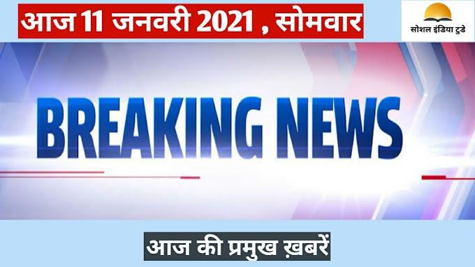 आज की प्रमुख उपयोगी जानकारी : Latest News Headlines Today 11 January 2021