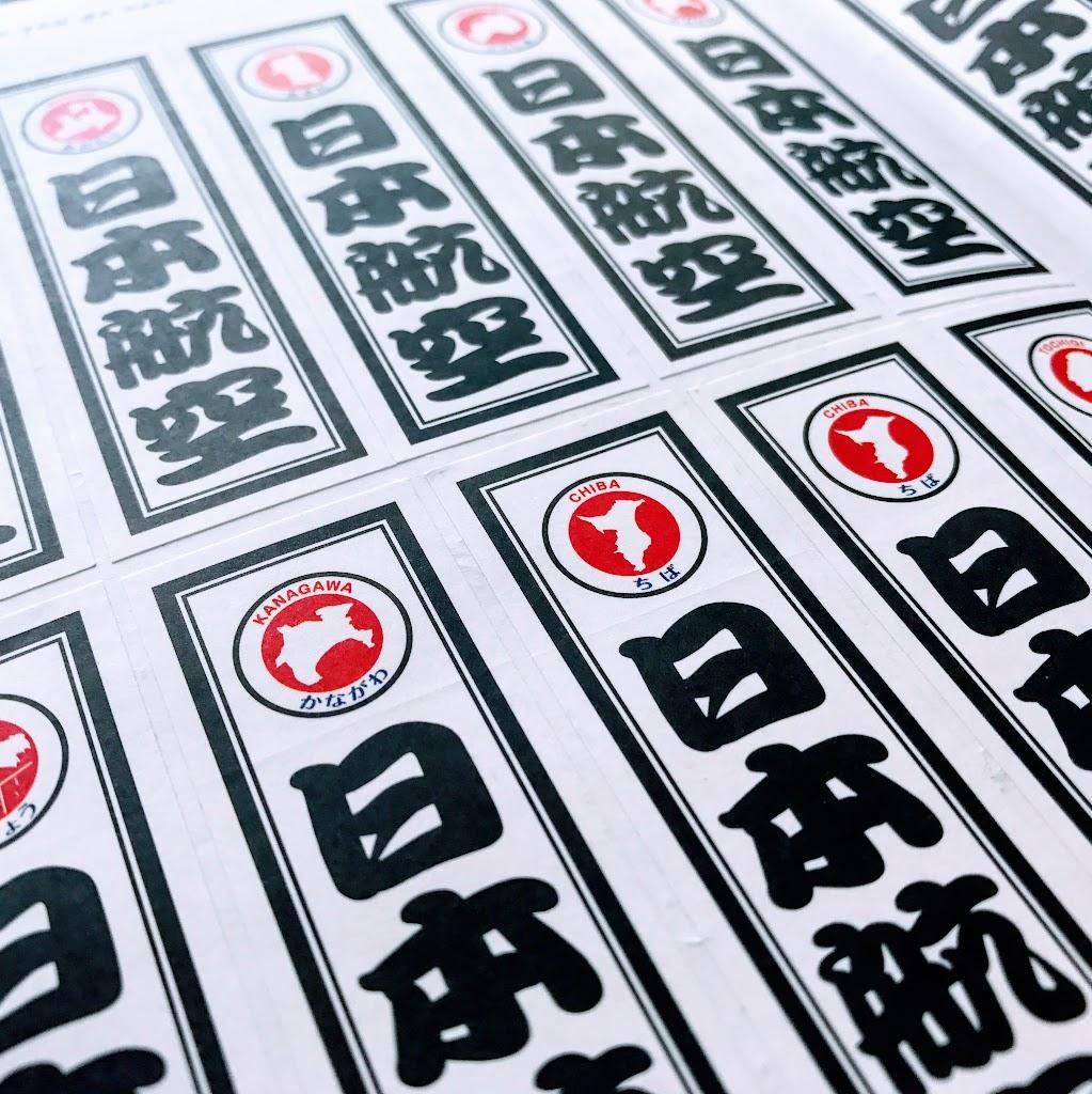 日本航空・JALの 都道府県「千社札シール」収集状況