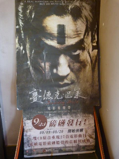 TAIWAN. Seediq Bale decor du film (qui est maintenant ferme) - P1110356.JPG