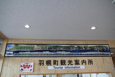 羽幌フェリーターミナル 待合室 その2 天売島の航空写真