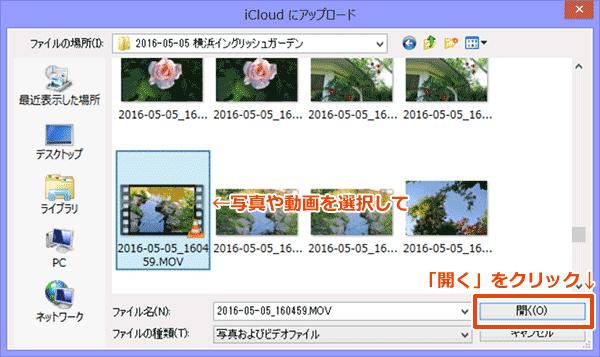 iCloud-pl-PC8
