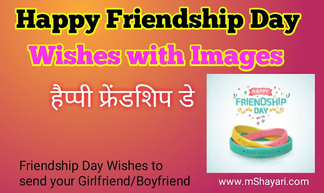 Best Happy Friendship Day Wishes,Quotes in Hindi