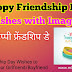 Best Happy Friendship Day Wishes,Quotes in Hindi | फ्रेंडशिप डे स्पेशल 2021 | Friendship day Special Wishes 2021