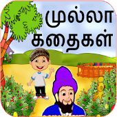 Mulla Stories in Tamil