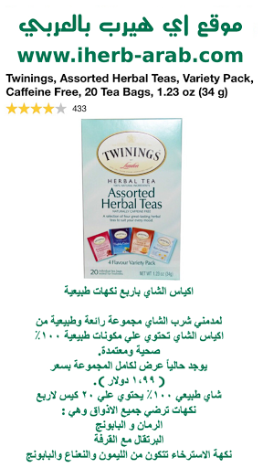 اكياس الشاي باربع نكهات طبيعية Twinings, Assorted Herbal Teas, Variety Pack, Caffeine Free, 20 Tea Bags, 1.23 oz (34 g)