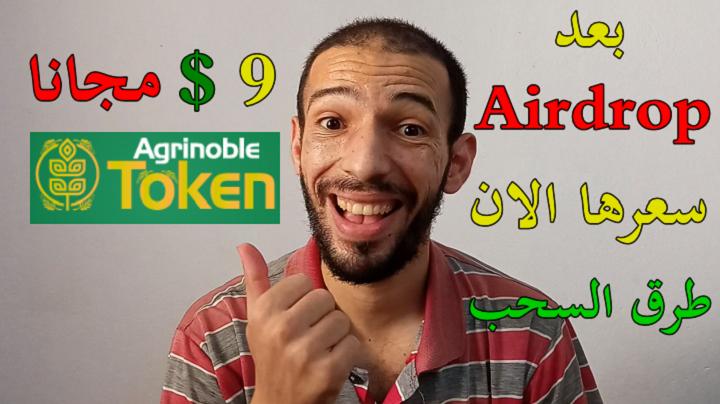 الربح من الايردروب سعر عملة AGN Agrinoble طرق السحب و كيف نحولها الى USDT  Cointiger