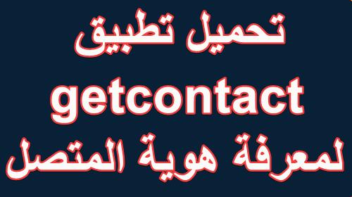 تحميل تطبيق getcontact لمعرفة هوية المتصل