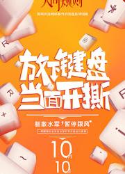 Top China Web Drama