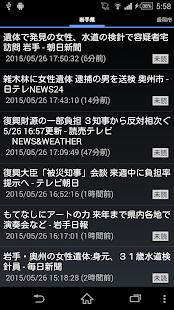 岩手県のニュース - náhled