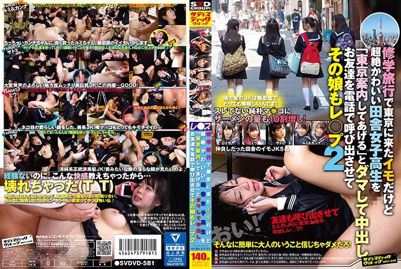 SVDVD-581 Hoshino Harua Suzumi Misa Saitou Miyu Koharu Kanna
