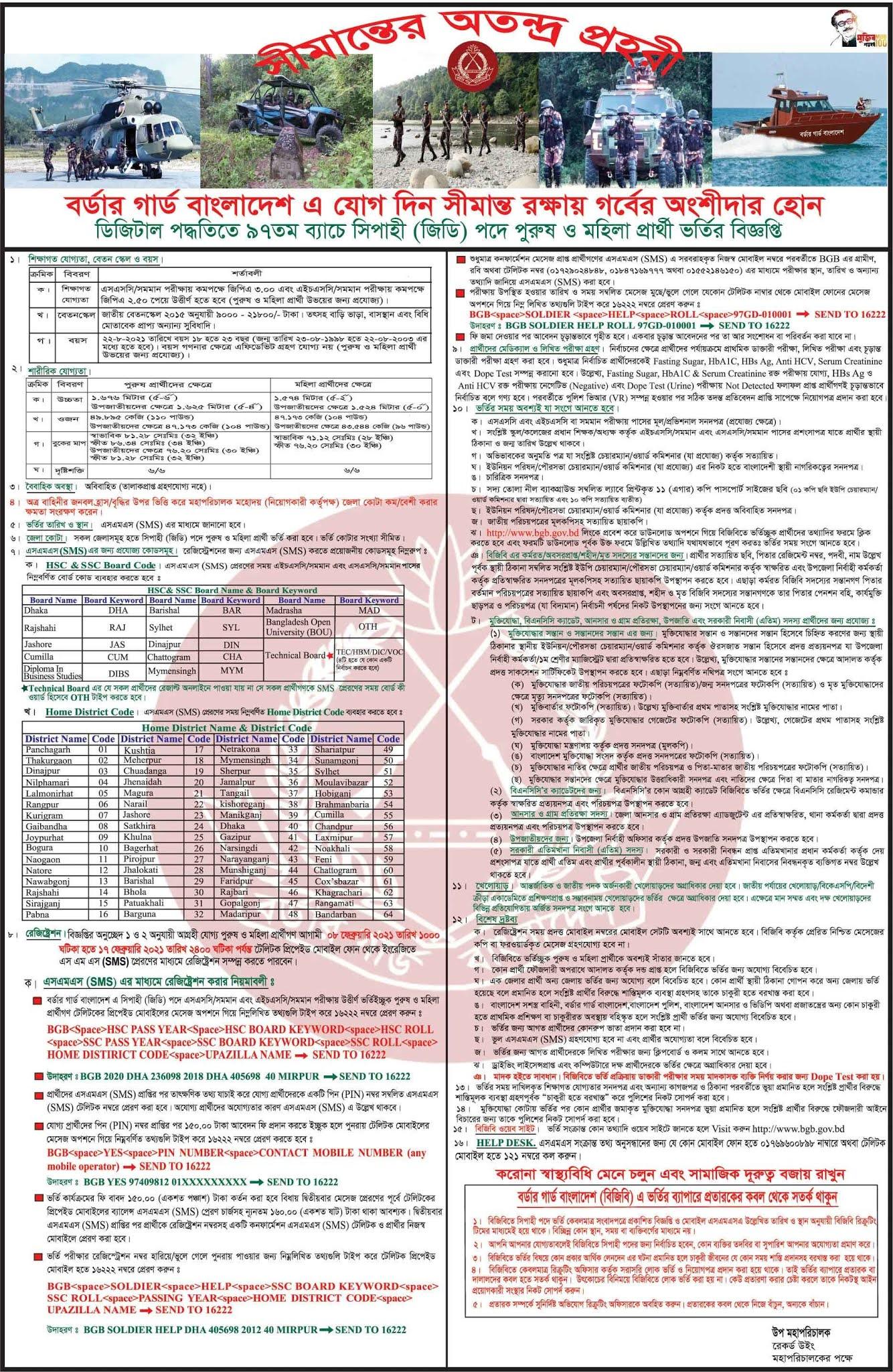 সিপাহী পদে বর্ডার গার্ড বাংলাদেশ (বিজিবি) নিয়োগ বিজ্ঞপ্তি ২০২১ -  Border Guard Bangladesh (BGB) Job Circular 2021