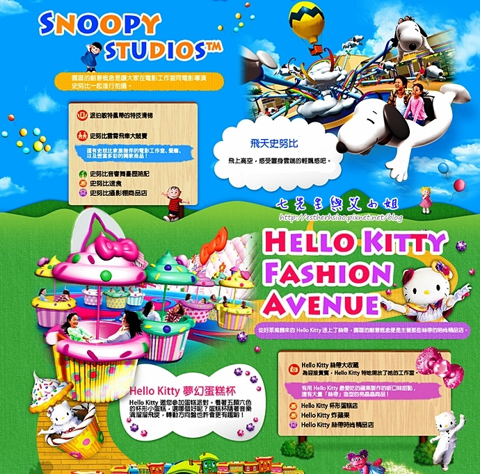 16 Hello Kitty時尚大道 & 史努比電影工作室