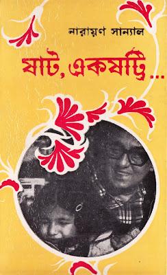 Shat Ekshatty - Narayan Sanyal