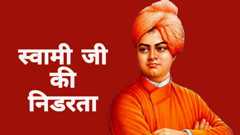 Swami Vivekanand Ji Prerk Prasang In Hindi