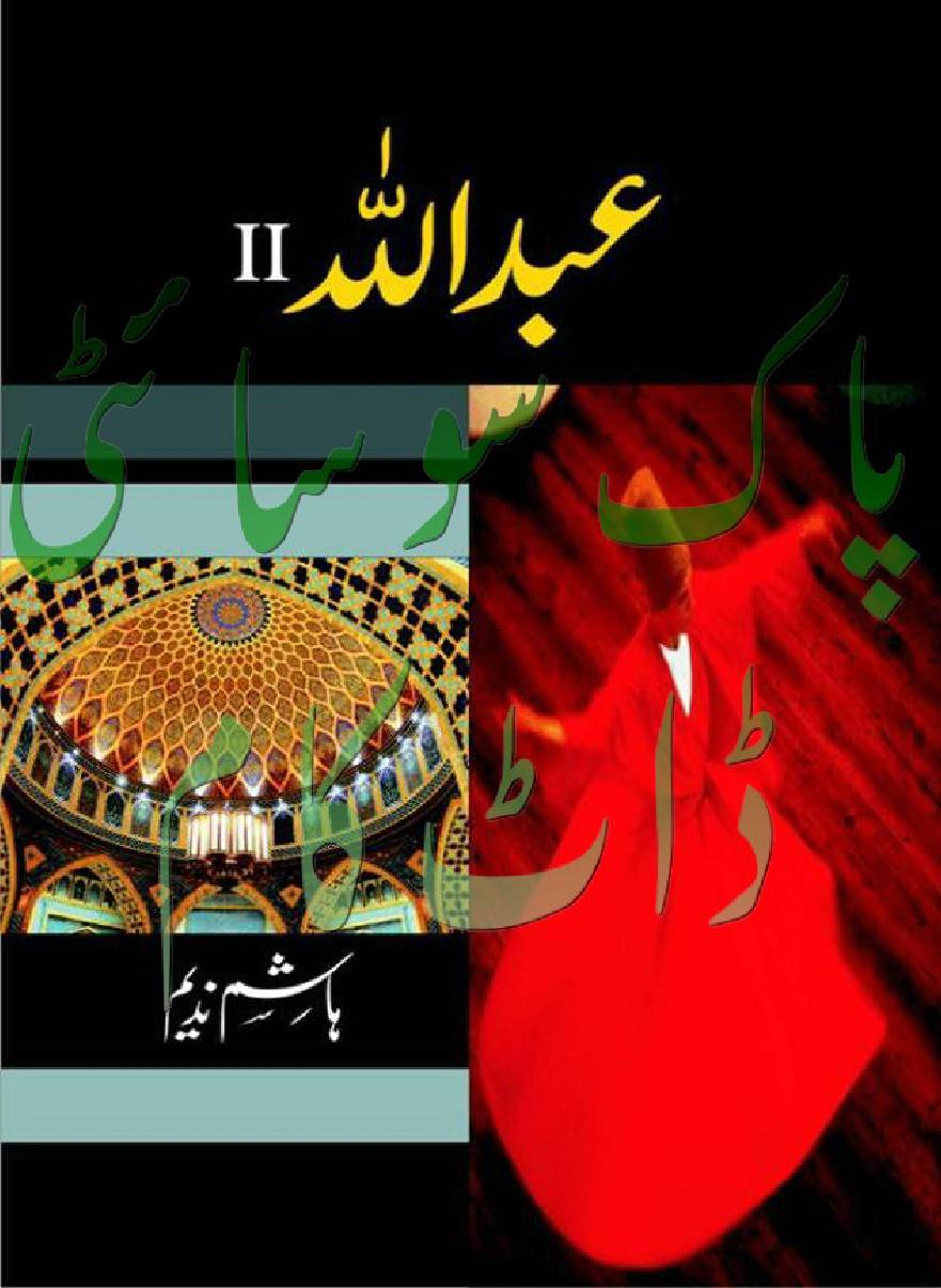 Abdullah Part 2  is a very well written complex script novel which depicts normal emotions and behaviour of human like love hate greed power and fear, writen by Hashim Nadeem , Hashim Nadeem is a very famous and popular specialy among female readers