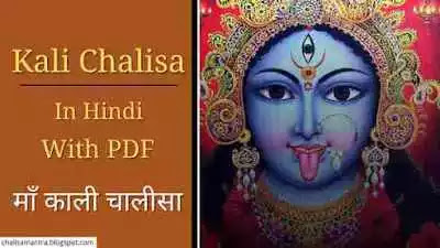 kali chalisa lyrics in hindi with pdf