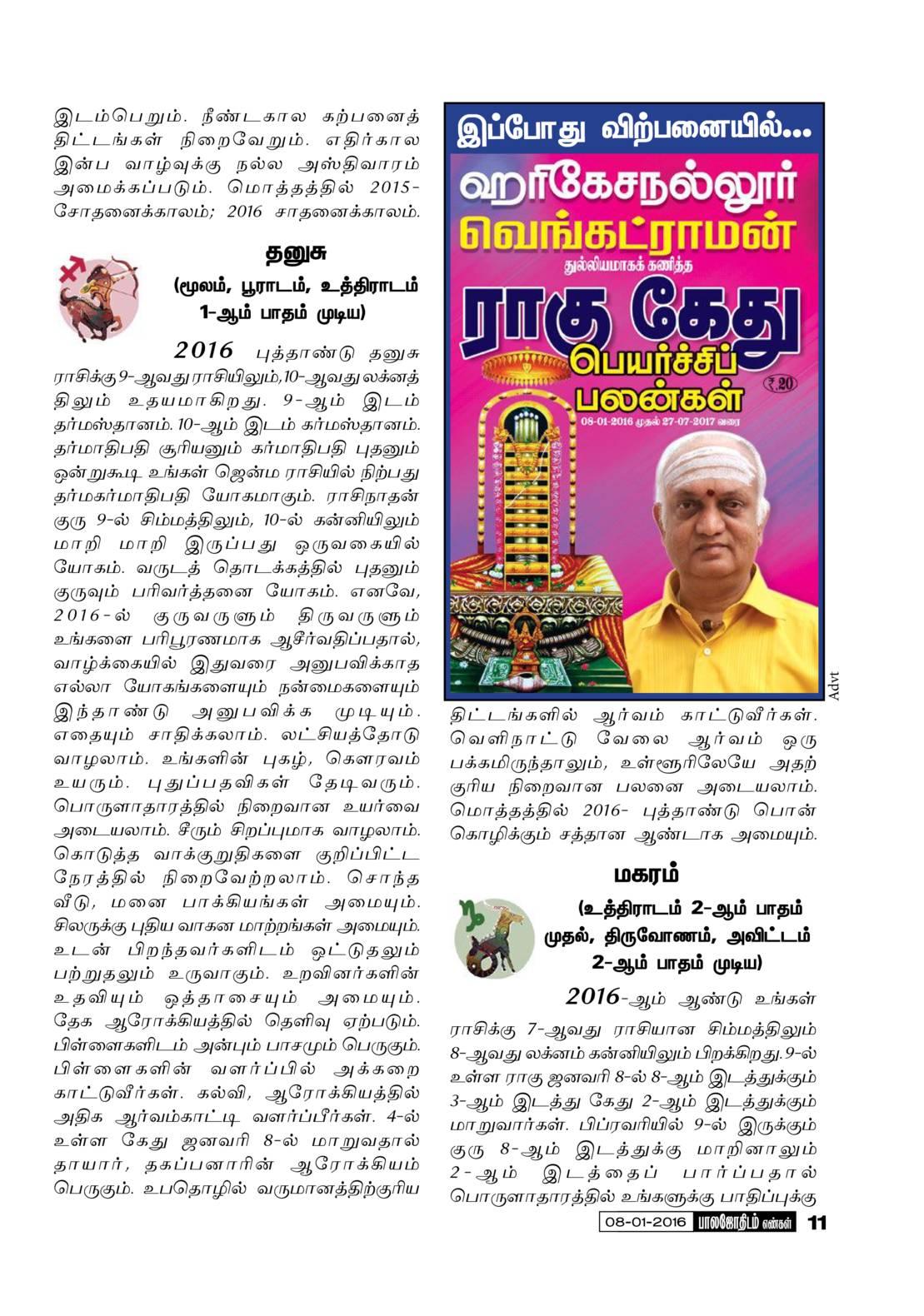 2016 New Year Rasi Palan by Astrologer Athirshdam C Subramaniam - Balajothidam