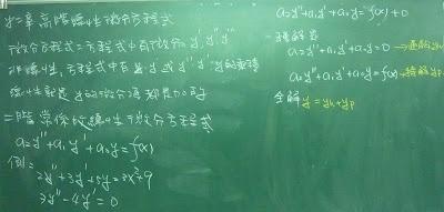 第二章高階線性微分方程式