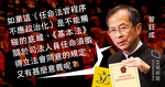 曾鈺成:若任命法官不應政治化 基本法規定需立會同意 又有何意義?