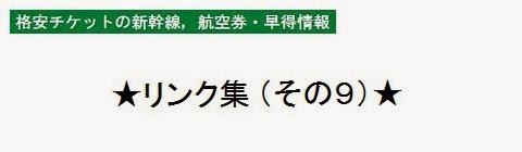 格安チケットの新幹線,航空券・早得情報_リンク集9・タイトルの画像