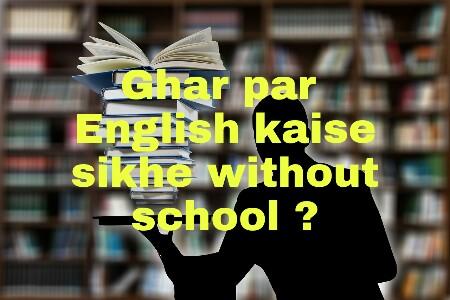 Ghar par English kaise sikhe without school ?