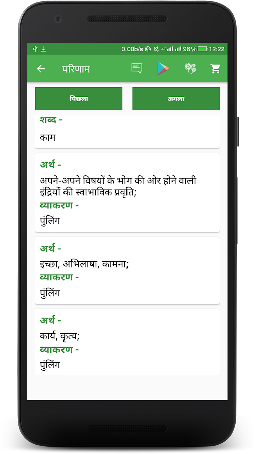 Hindi Shabdkosh- screenshot