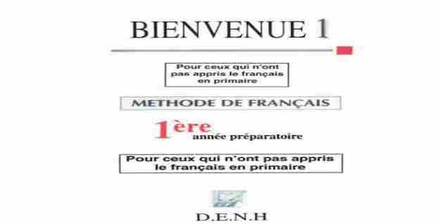 كتاب اللغة الفرنسية تجريبي للصف الأول الاعدادي ترم ثانى طبعة 2021